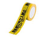 標示テープ関係者以外立入禁止 374101