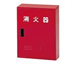 [取扱停止]#消火器格納庫(2本入用) H600(585)×W465×170