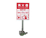 消火器取付具タテヨコ兼用 410×150