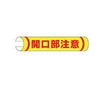 #単管用ロール標識開口部注意(横型) プラスチック 155×350