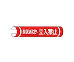 #単管用ロール標識関係者以外立入禁止横 155×350