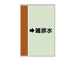 配管識別シート(横管用) →雑排水(小)・ユニシート・500X250 41346