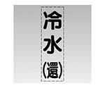 カッティング文字(縦型)冷水(還)・マーキングフィルム 430002