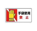 はさまれ・巻き込まれ標識 手袋使用禁止・10枚組・80X150