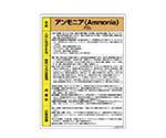 特定化学物質標識 アンモニア 81515A
