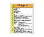 特定化学物質標識 エチルベンゼン 81528