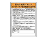 エチルベンゼン塗装業務の注意事項標識