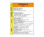 特定化学物質標識 クロロホルム 81537A