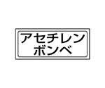 置場ステッカー アセチレンボンベ・PVCステッカー・132X312