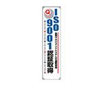 ISO9001認証取得・ターポリン・1800X450