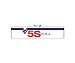 腕章 5Sパトロール・W・ユニビニールダブル加工・85X400 82130