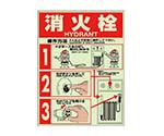 消防誘導標識 消火栓ステッカー・蓄光ステッカー・400X300