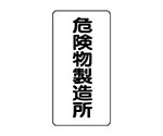 危険物標識(縦型)危険物製造所 鉄板(明治山)・600X300 82813
