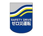 胸章 SAFETY DRIVE ベルセード・80X60mm