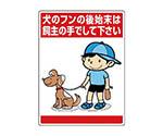 公共イラスト標識 犬のフンの後始末は、飼