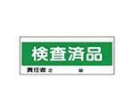 フリースタンド置場標識 検査済品 エコユニボード 120×300