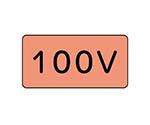 配管ステッカー 100V