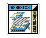 建築業協会統一標識 石綿含有産業廃棄物 400×400 KK123A