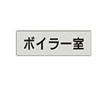 室名表示板 ボイラー室 アクリル(グレー) 50×150