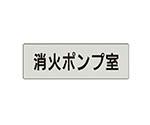 室名表示板 消火ポンプ室 アクリル(グレー) 50×150