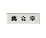 室名表示板 集会室 アクリル(グレー) 50×150×2厚