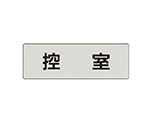 室名表示板 控室 アクリル(グレー) 50×150×2厚