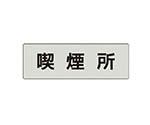 室名表示板 喫煙所 アクリル(グレー) 50×150×2厚