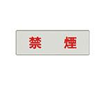 室名表示板 禁煙(赤文字) 50×150×2厚