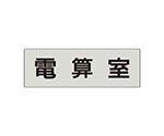 室名表示板 電算室 アクリル(グレー) 80×240×3厚 RS570