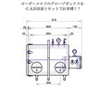 特注グローブボックス(CAD設計サービス)