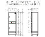 特注デシケーター(CAD設計サービス)