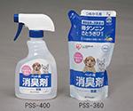 ペット用消臭剤