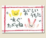 HEIKO ギフトシール チアーズ 108片 007063771