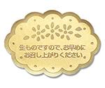 HEIKO ギフトシール シャインフラワー 40片 007063768
