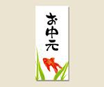 HEIKO タックラベル(シール) NO.693 お中元 金魚 40片 007067792