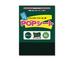 消せる紙 POPシート ブラックボードマーカー用 SSGSA4GR04 A4 グリーン 1枚