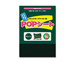 消せる紙 POPシート ブラックボードマーカー用 SSGSA4GR04 A4 グリーン 1枚 007450227