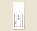 のし袋 一年月謝袋 フ-320 10枚×20束 004855300