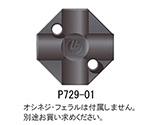 4方クロス・フィッティング(コーン接続) P729-01