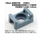 結束バンド ナイロン製 金属検知機対応(ABM-FN)