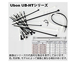 結束バンド UB-HTシリーズ