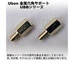 金属六角サポート UBBシリーズ等