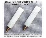 ジュラコン六角サポート UBBJシリーズ等
