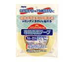 超強プラスチック障子紙専用両面テープ