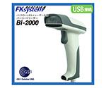 ロングレンジバーコードリーダーBi-2000 USB接続