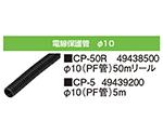 φ10電線保護管50mリール CP-50R