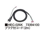 プラグ付コード (2m)HEC-026K 73394100