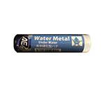 水中硬化型パテ ウォーターメタル 1024