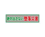 メッシュ横断幕 MO―1 絶対出さない墜落災害