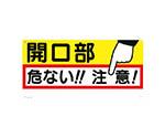 標識 「開口部 危ない!!注意!」